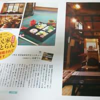 カフェ「山ぼうし」が雑誌「古民家れすとらん」に掲載されました!