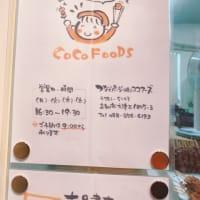 ご入学のお祝いに ココフーズチキンオードブルを。