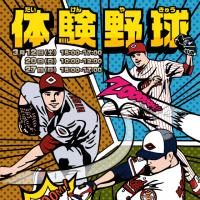 熊本市学童野球の体験会のお知らせ!