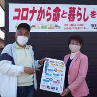 日本共産党茂原市議 平ゆき子さんの応援