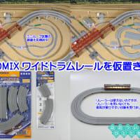 ◆鉄道模型、TOMIXさん「ワイドトラムレール」を固定式レイアウトに仮置き…