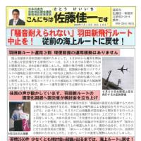 「騒音耐えられない」羽田新飛行ルートは中止を!