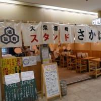大急ぎで夏の旬を。夏の酒場よカムバ~ック!☆スタンドさかば☆大阪駅前第2ビル♪