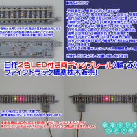 ◆鉄道模型、自作2色LED付き両ギャップレール(緑・赤)出品!