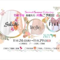 Wacoal☆2021 春夏コレクション内覧ご予約会♪