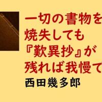 西田幾多郎の命日「一切の書物を焼失しても『歎異抄』が残れば我慢できる」 今日は何の日? 6月7日