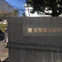 富山市内電車南北接続の開業記念@楽翠亭美術館