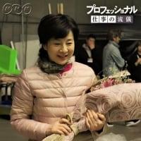 テレビ Vol.267 『プロフェッショナル 仕事の流儀~吉永小百合スペシャル~』