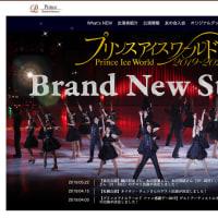 プリンスアイスワールド2019 横浜公演