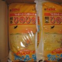 長洲町からお米10キロ届きました。
