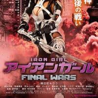 「アイアンガール FINAL WARS」明日花キララ主演のSFアクション!
