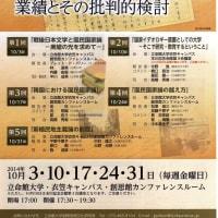 金曜日は立命館大学で西川長夫先生の
