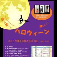 【10月20日】親子で楽しむおはなし会たんぽぽ ハロウィーン
