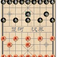 9.8シャンチー(象棋)定例トーナメント+勉強会参加者募集
