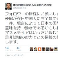 【話題】『大勢の中国人が大阪で中国国歌を斉唱』