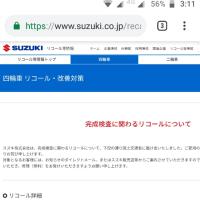 スズキ リコール(完成検査)