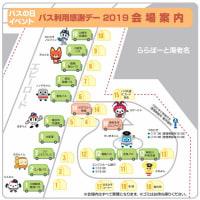 会場案内図のご紹介(2019年)