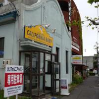 カリフォルニア・ベイビー (函館市)