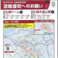昨日有観客東京五輪札幌試合を一転無観客にさせた鈴木知事の粘り強い説得に敬意払い私はその行動を強く支持