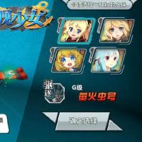 【戦艦少女】中国の艦これをプレイしたい