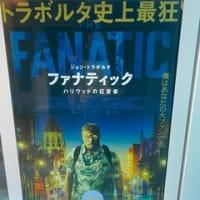 『ファナティック ハリウッドの狂愛者』アップリンク京都にて