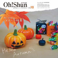 月刊Oh!shun10月号発行☘