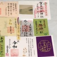 京都の旅 御朱印を求めて