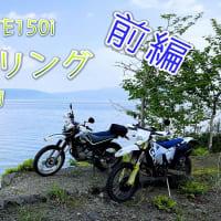 とある休日。Husqvarna TE150i で走る青森・秋田そして十和田湖の旅【前編】