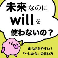英語のテストでまちがえやすい!もし~だったらと未来を言う時willは使わない?