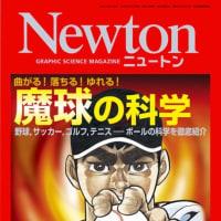 科学雑誌ニュートン