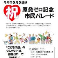 子供の日に稼働している原発がゼロに!!5月5日札幌&旭川アクション