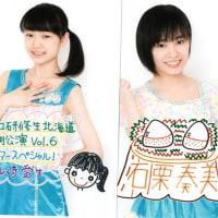 HBCラジオ「Hello!to meet you!」第142回 中編 (6/16)