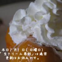 枇杷とクリームのデザート