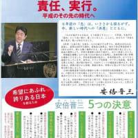 石破氏は、自民党離党の過去を隠ぺい