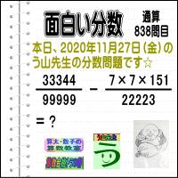 [う山雄一先生の分数]【分数838問目】算数・数学天才問題[2020年11月27日]Fraction