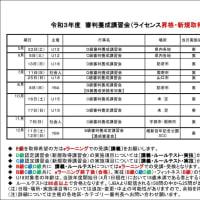 〔お知らせ〕審判講習会・研修会計画表 (6月15日版)