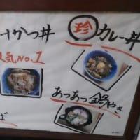 信州のかつ丼 (呉市中通)