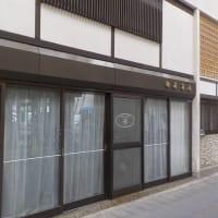 【身近な昔探訪】第126回・御代参街道(本町通り)にあった乾物店「加藤商店」