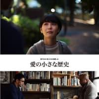 越川道夫監督の新作『愛の小さな歴史』を昨日、見てきました