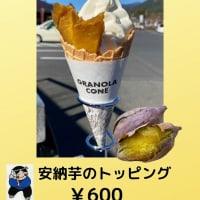 バニラソフトクリームに安納芋をトッピングした「おいもソフト」販売開始!