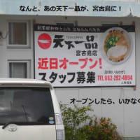 宮古島に新しく、「天下一品」!!近日オープンらしいです