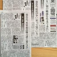新聞記事から考えるー19(菅首相と翁長前知事)