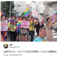 LGBTとは「人間獣化」の意味であることを知らなければならない【同じことが多文化共生である】