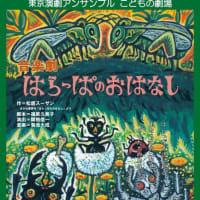 『音楽劇 はらっぱのおはなし』鹿児島・石川ツアー