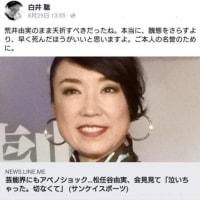 白井聡さんのFaceBookの書き込みに思う。
