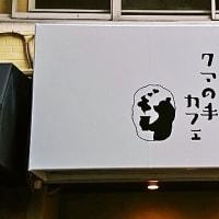 クマの手カフェ/カフェ/上本町
