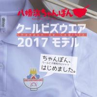 八幡浜ちゃんぽん☆2017クールビズウエア、販売開始。