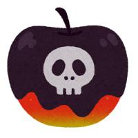 毒リンゴをあなたに食べさせたのは、誰?