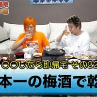 酔鯨 熟成梅酒8(エイト)~恐るべしYOUTUBER様