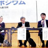 神戸市 共産党教育シンポ 議論白熱 教員間いじめ衝撃■変えるには